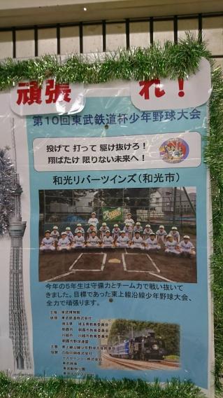 第10回東武鉄道杯東上線沿線少年野球5年生大会 組み合わせ