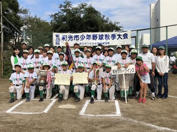 高学年 完全優勝 第49回 和光市少年野球秋季大会
